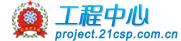 中国安防行业网工程中心